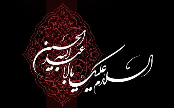 محرم-سلام-بر-حسین-علیه-السلام