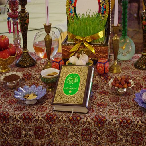قرآن-عید-محجوریت-سفره هفت سین