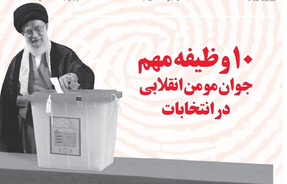 ده وظیفه مهم جوان مومن انقلابی در انتخابات