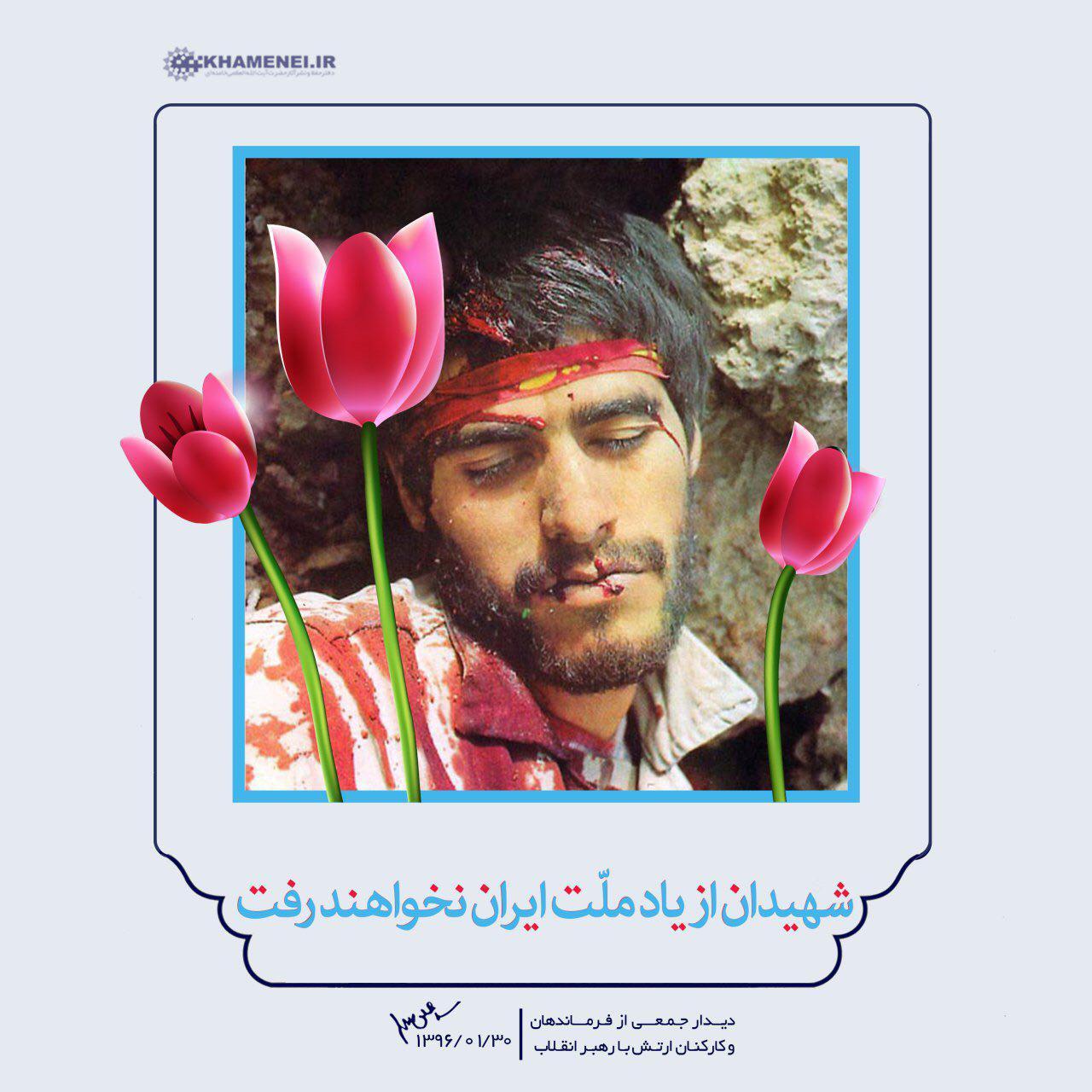 امام خامنه ای: شهیدان از یاد ملت ایران نخواهند رفت