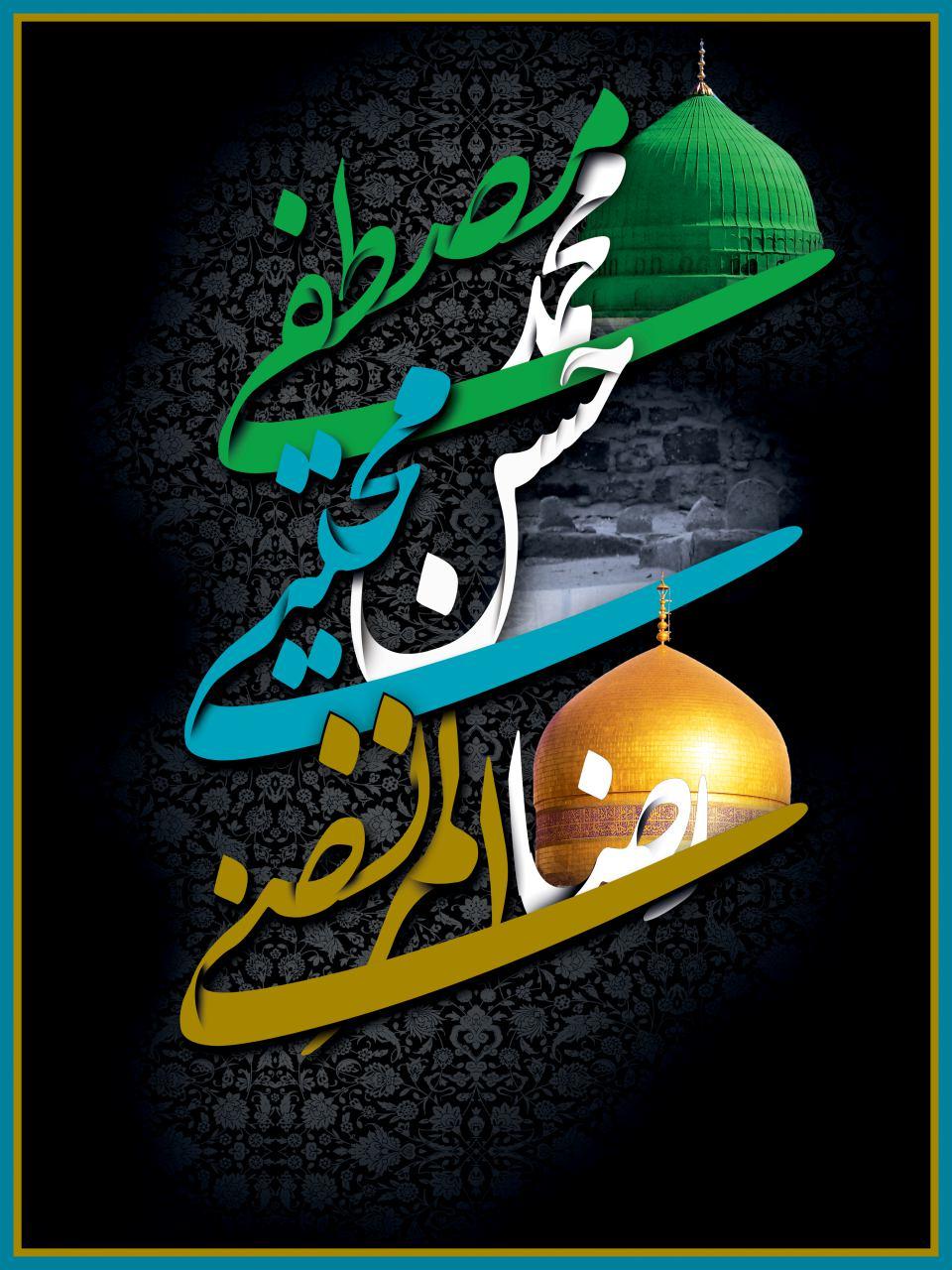 رحلت پیامبر و شهادت امام حسن مجتبی و امام صادق علیهم السلام