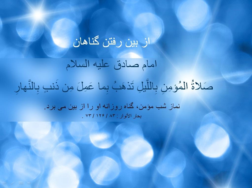 از بین رفتن گناهان