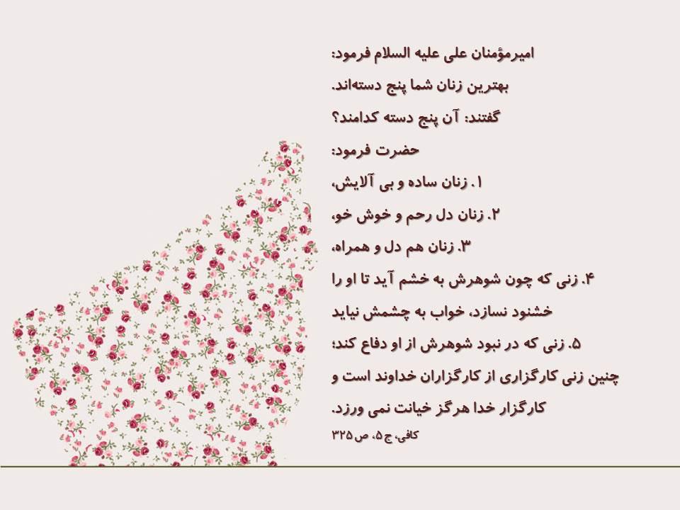 بهترین خانم ها از دیدگاه مولی علی علیه السلام