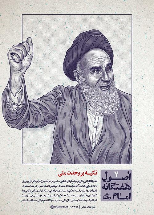 اصول هفتگانه امام خمینی ره