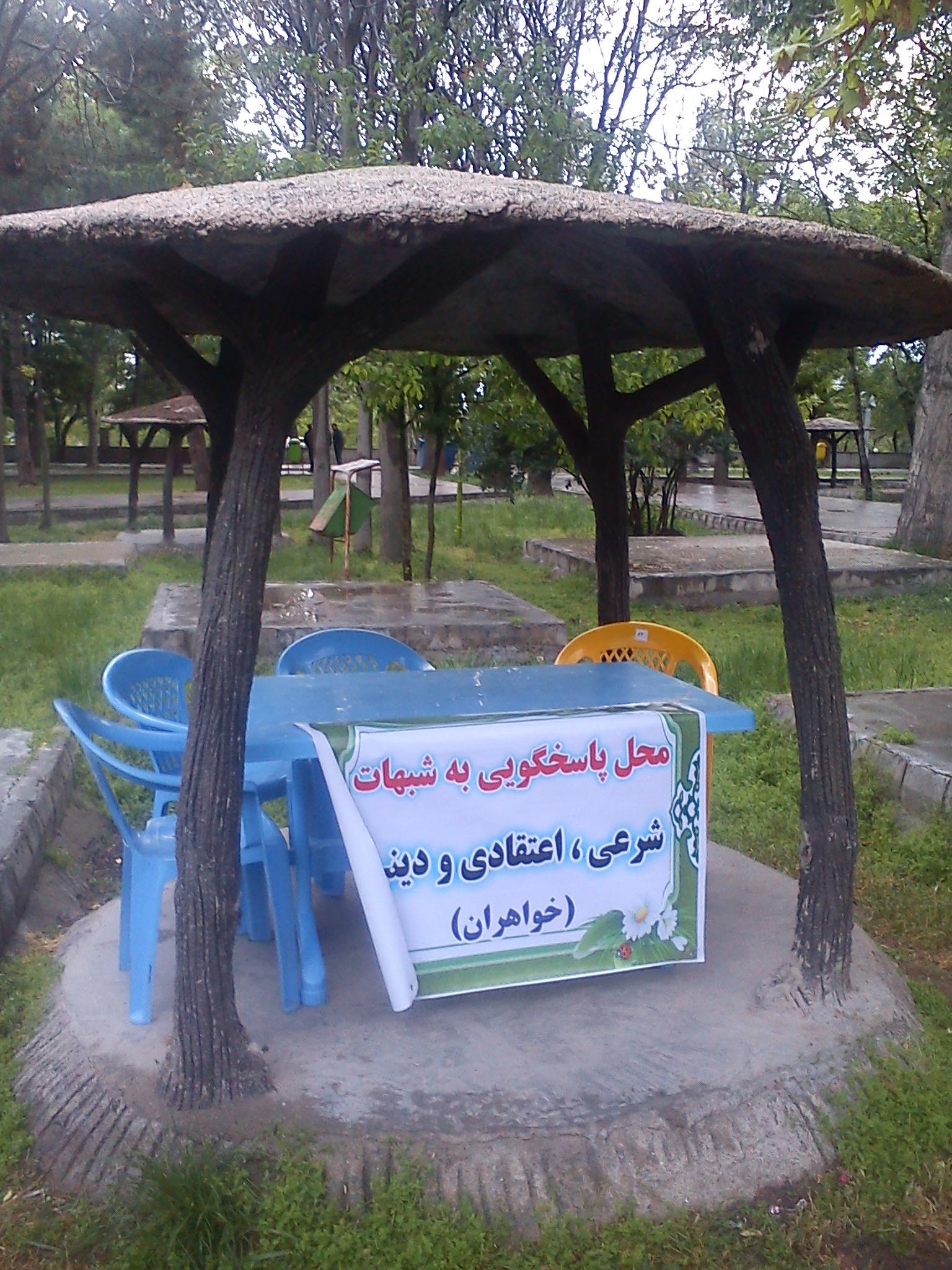 پارک شیخ شهاب الدین اهری رمضان 97