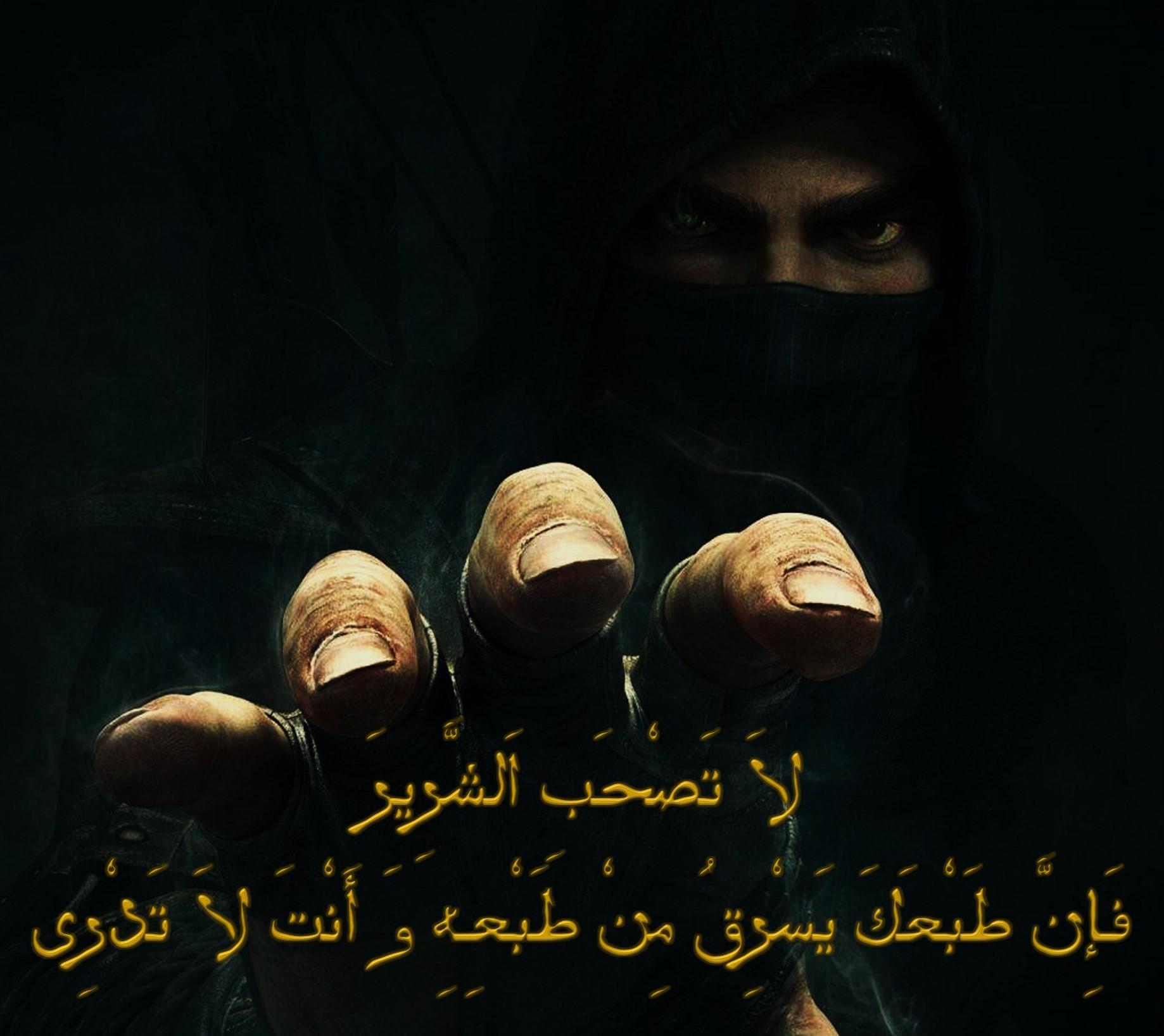 مصاحب الشریر