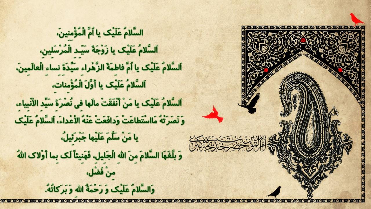 زیارت نامه ام المومنین خدیجه کبری سلام الله علیها