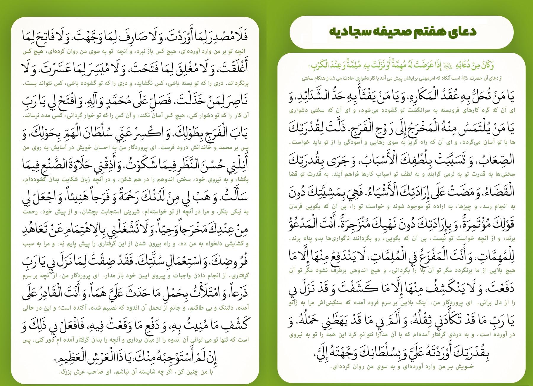 دعای هفتم صحیفه