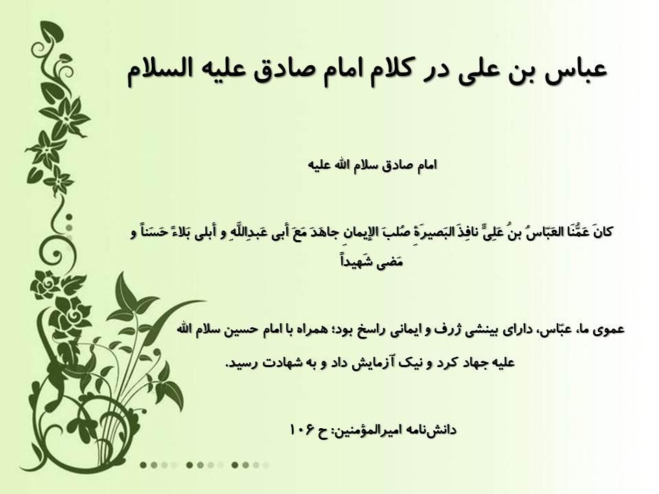 ابوالفضل عباس علیه السلام
