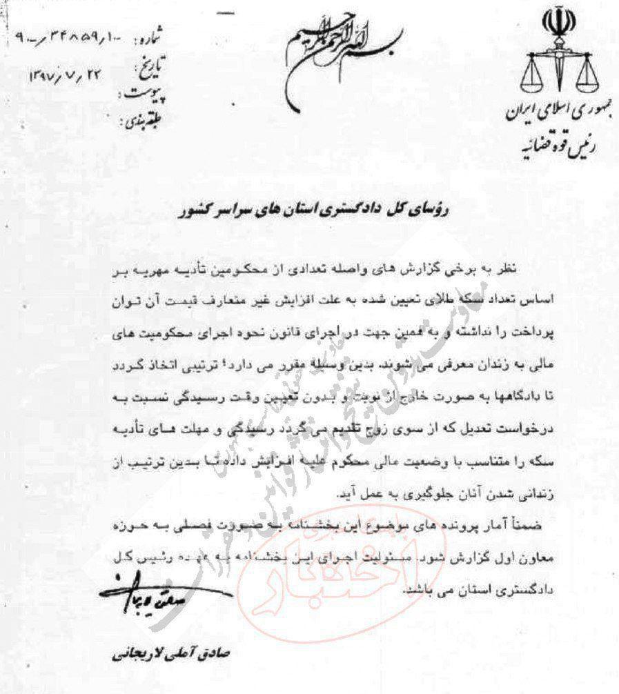 بخشنامه رئیس قوه قضاییه برای رسیدگی خارج از نوبت به درخواست تعدیل مهریه