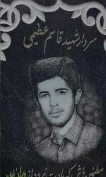 شهيد قاسم عظيمي