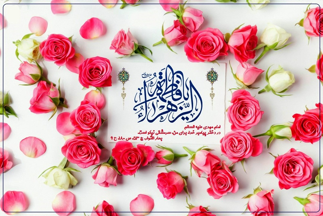 میلاد حضرت زهرا سلام الله علیها