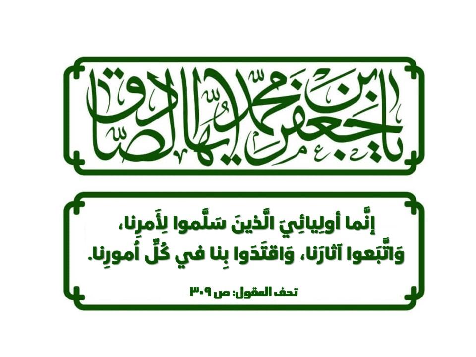 دوستان امام صادق علیه السلام
