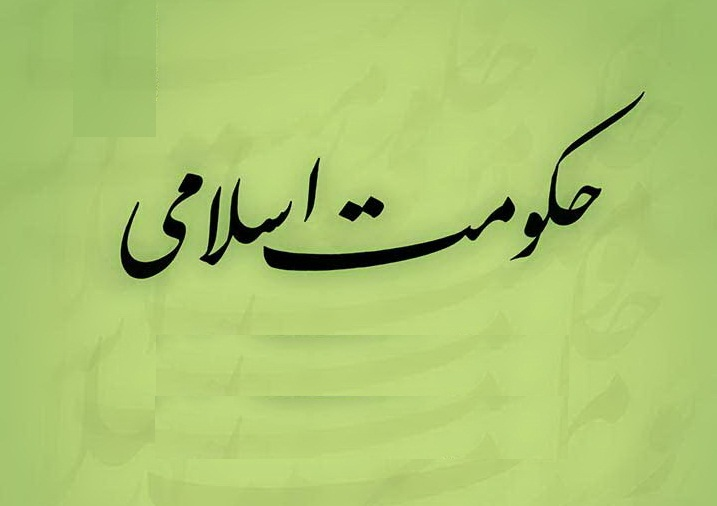 حکومت اسلام