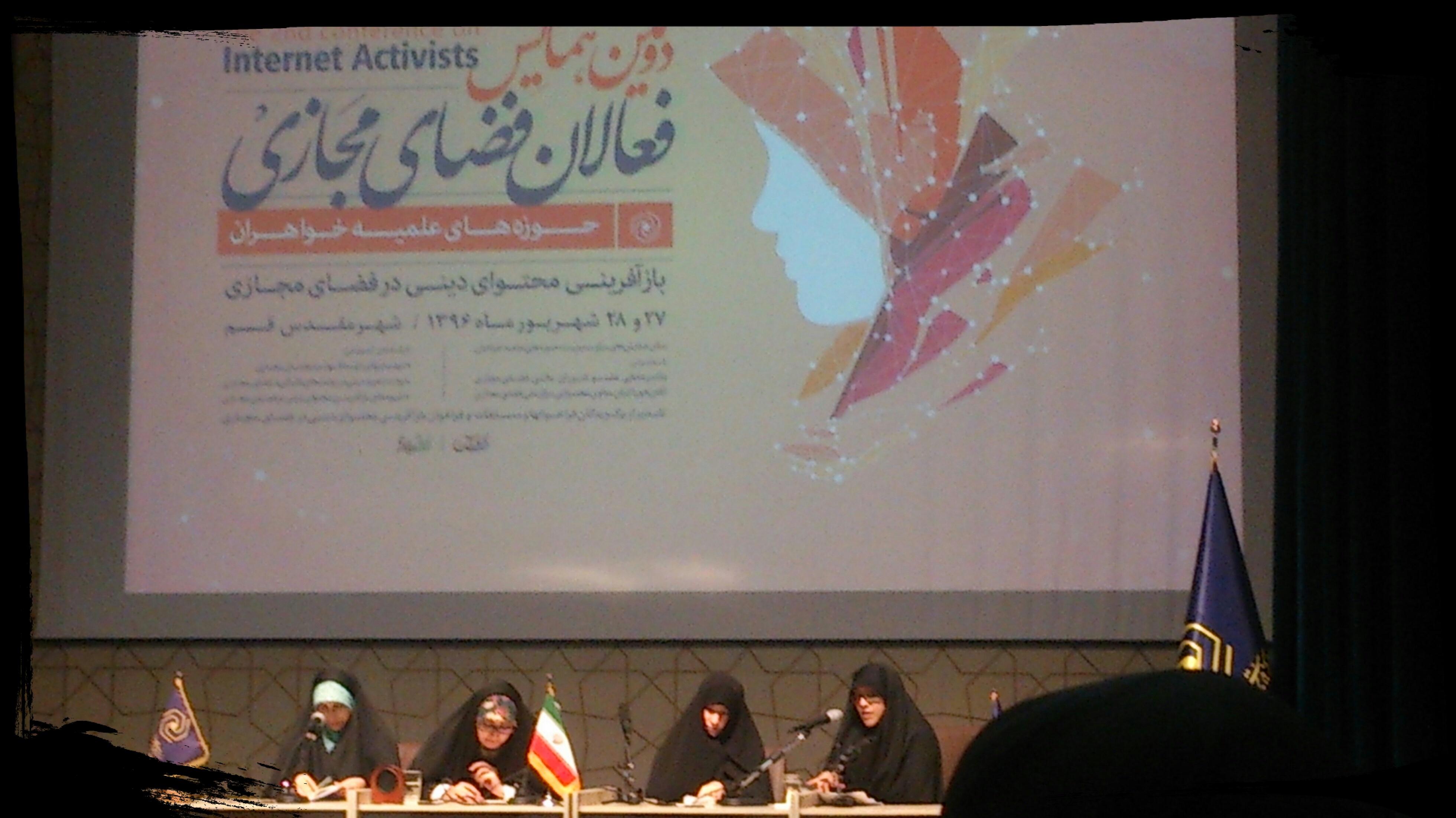 همایش فعالان مجازی