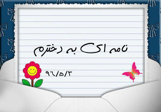 نامه ای به دخترم
