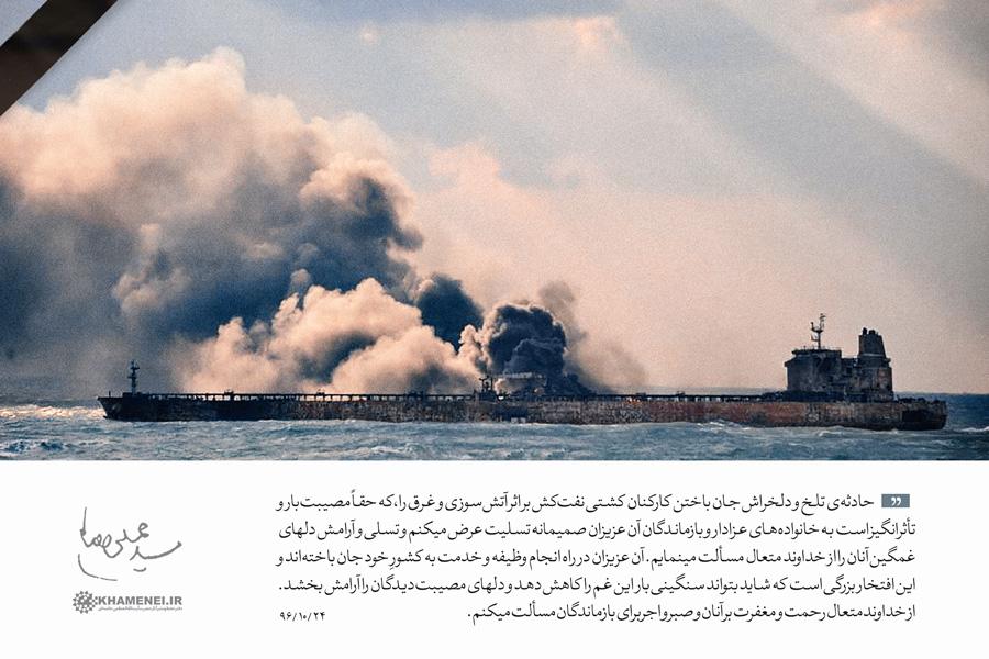 پیام تسلیت رهبر انقلاب اسلامی در پی جان باختن کارکنان کشتی نفتکش