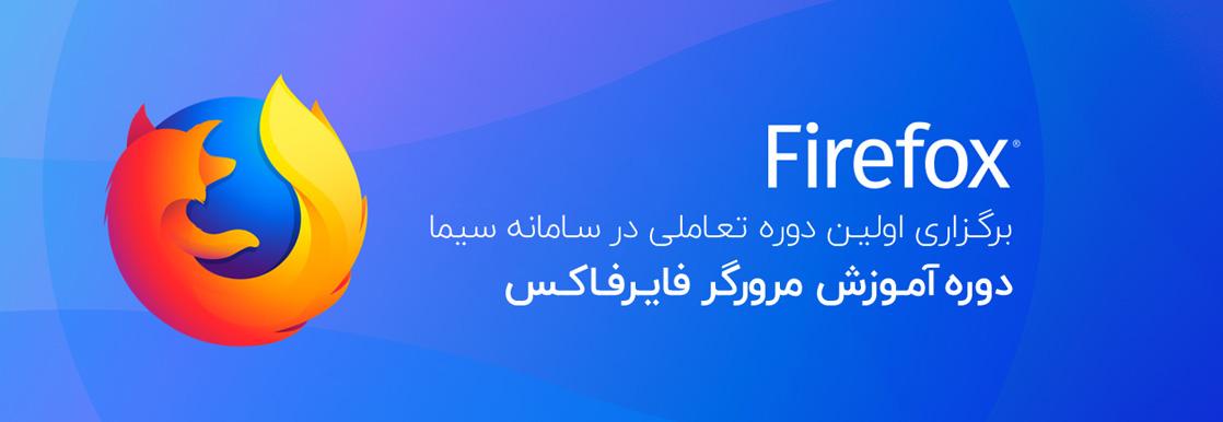 برگزاری اولین دوره تعاملی آموزش مرورگر فایرفاکس