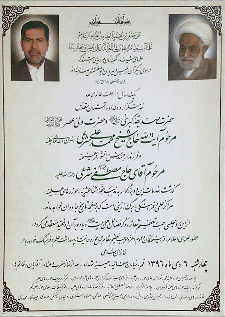 آیت الله محمد علی شرعی