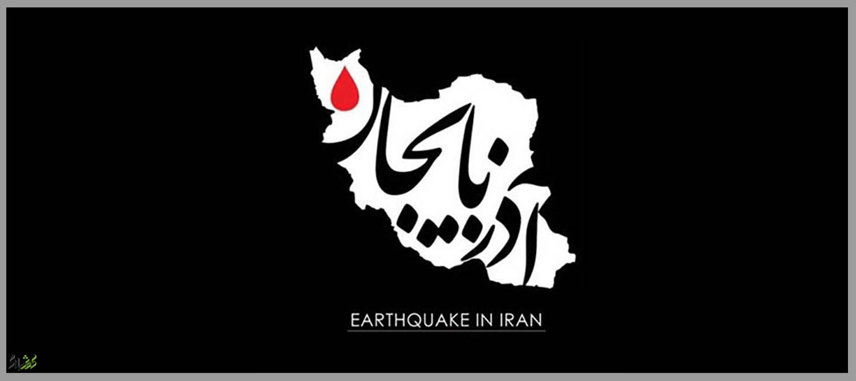 پیام تسلیت کوثربلاگ در پی حادثه زلزله آذربایجان شرقی
