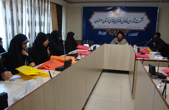 شورای فعالان فضای مجازی استان اصفهان