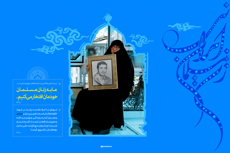 مجموعه طرح زن مسلمان ایرانی
