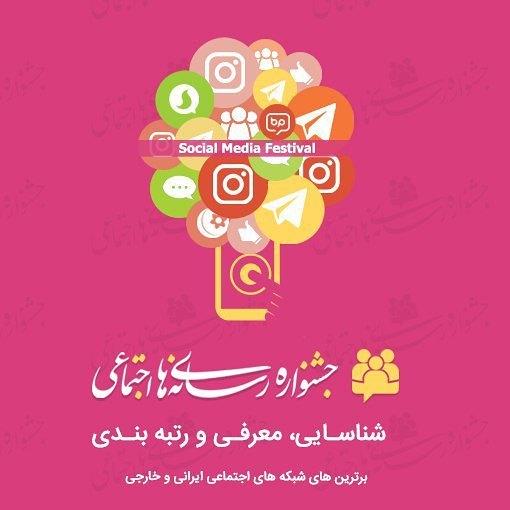 جشنواره رسانه های اجتماعی