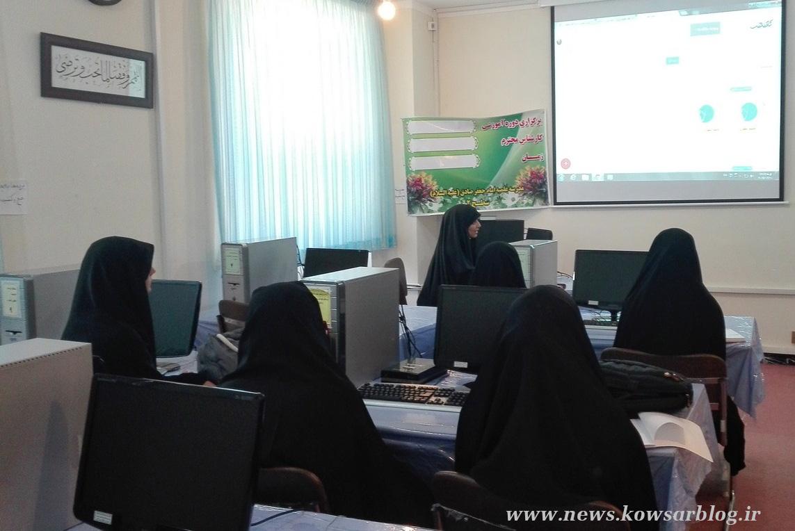 برگزاری اولین جلسه آموزشی