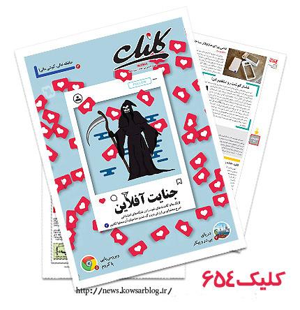 مجله کلیک جام جم 654