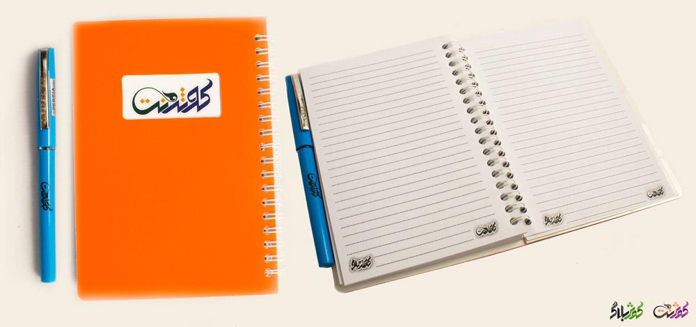 دفترچه یادداشت و خودکار کوثرنت و کوثربلاگ