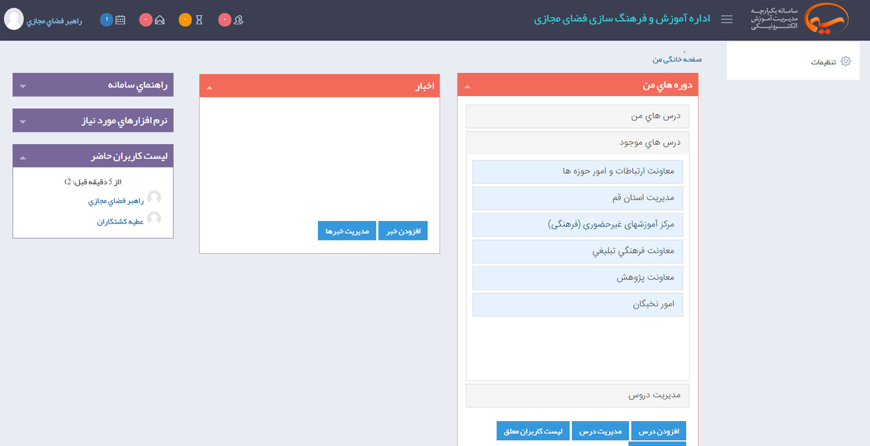 برگزاری کلاس های آموزشی آنلاین