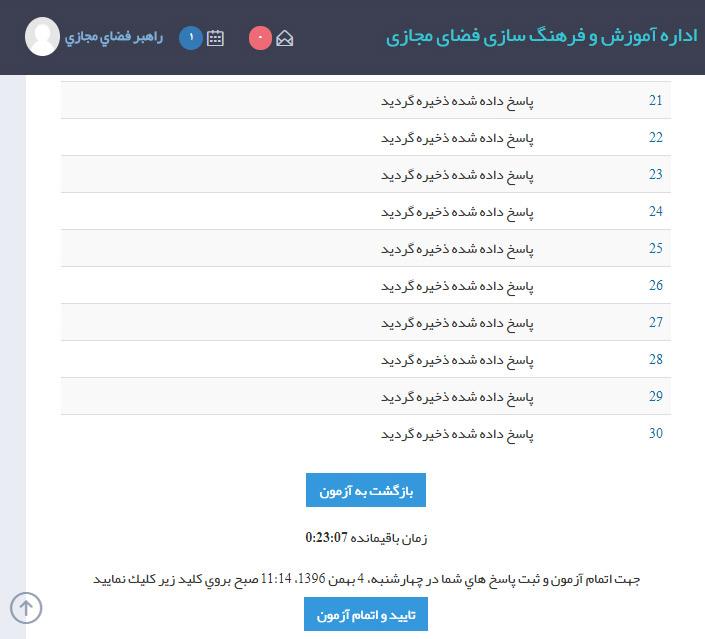 شرکت در آزمون آنلاین