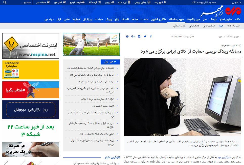 فراخوان حمایت از کالای ایرانی در کوثربلاگ