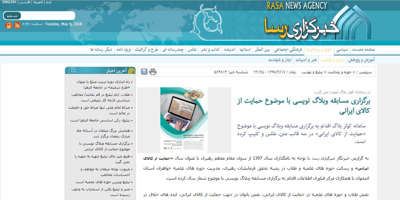 فراخوان حمایت از کالای ایرانی بازتاب خبری