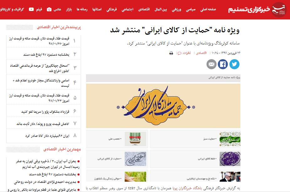 بازتاب رسانه ای ویژه نامه حمایت از کالای ایرانی