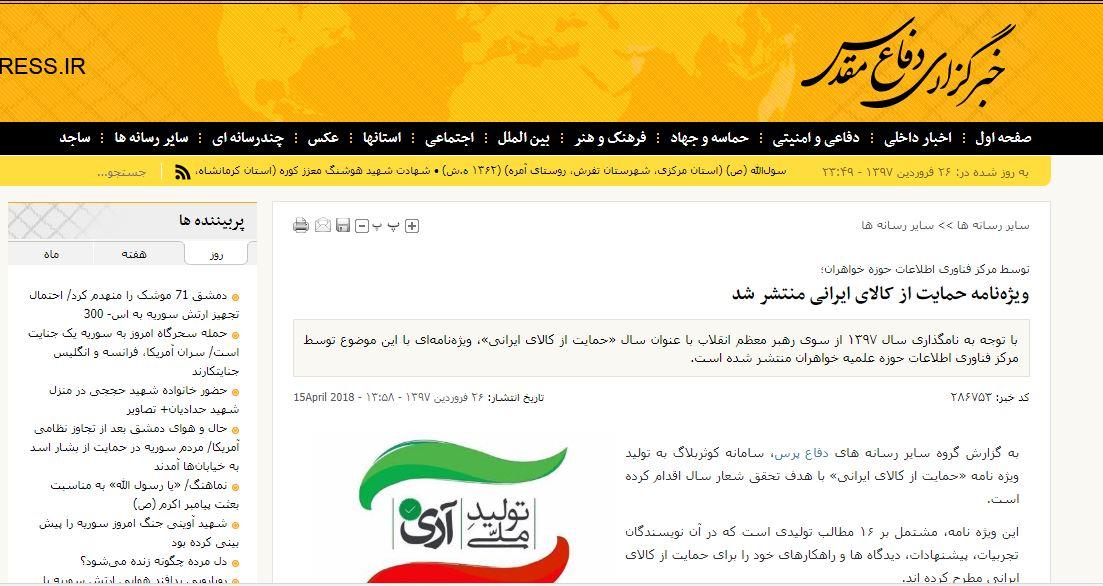 بازتاب رسانه ای از ویژه نامه حمایت از کالای ایرانی