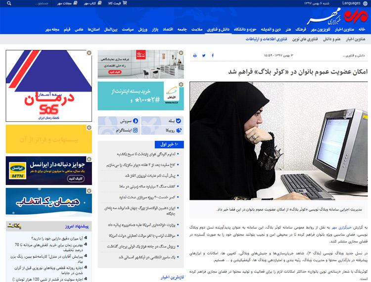 خبر عمومی شدن کوثربلاگ خبرگزاری مهر