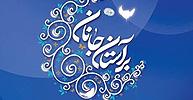 وبلاگ بر آستان جانان