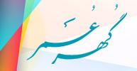وبلاگ گهر عمر