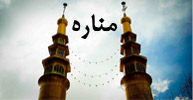 وبلاگ مناره