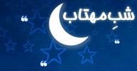 وبلاگ شب مهتاب