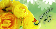وبلاگ ترنم گل