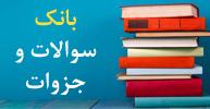 وبلاگ بانک سوالات و جزوات حوزه های علمیه خواهران