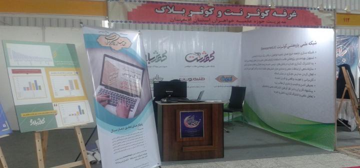 نمایشگاه قرآن اصفهان مرکز فناوری اطلاعات