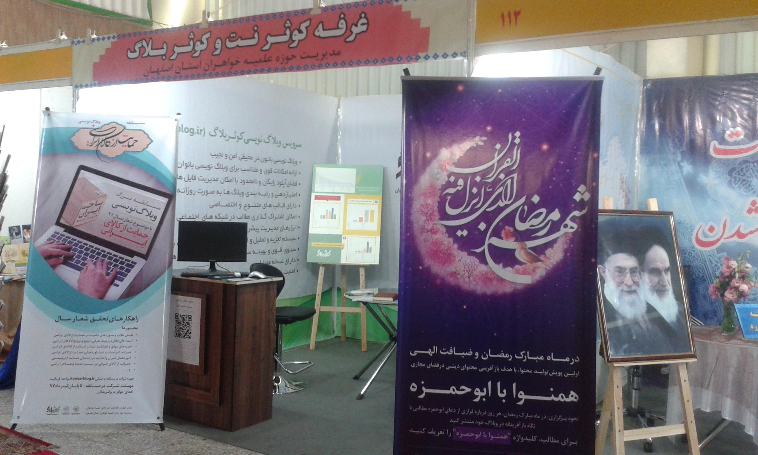 مرکز فناوری اطلاعات نمایشگاه قرآن اصفهان