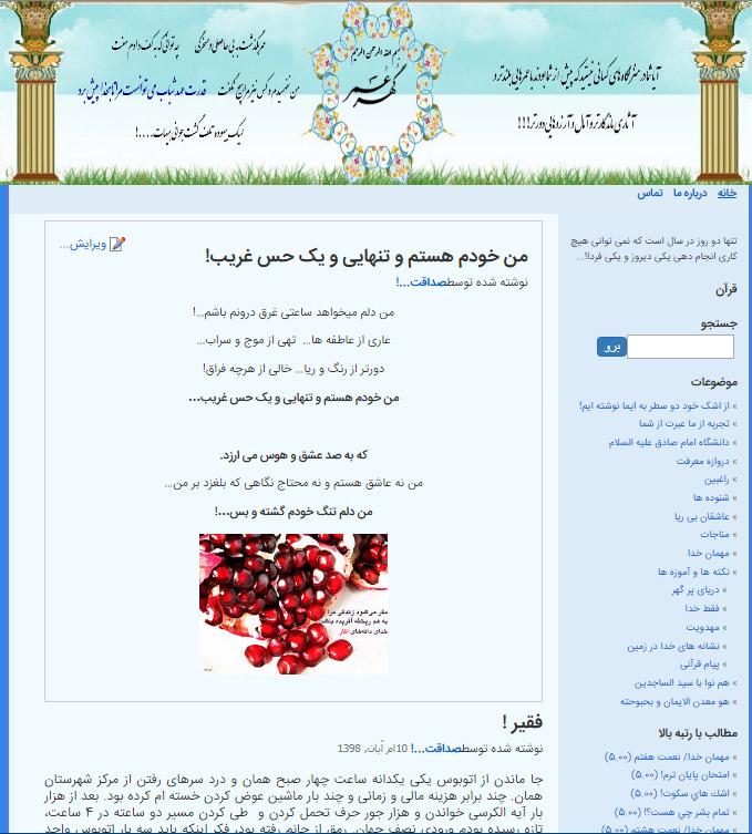 مصاحبه با وبلاگ گهر عمر