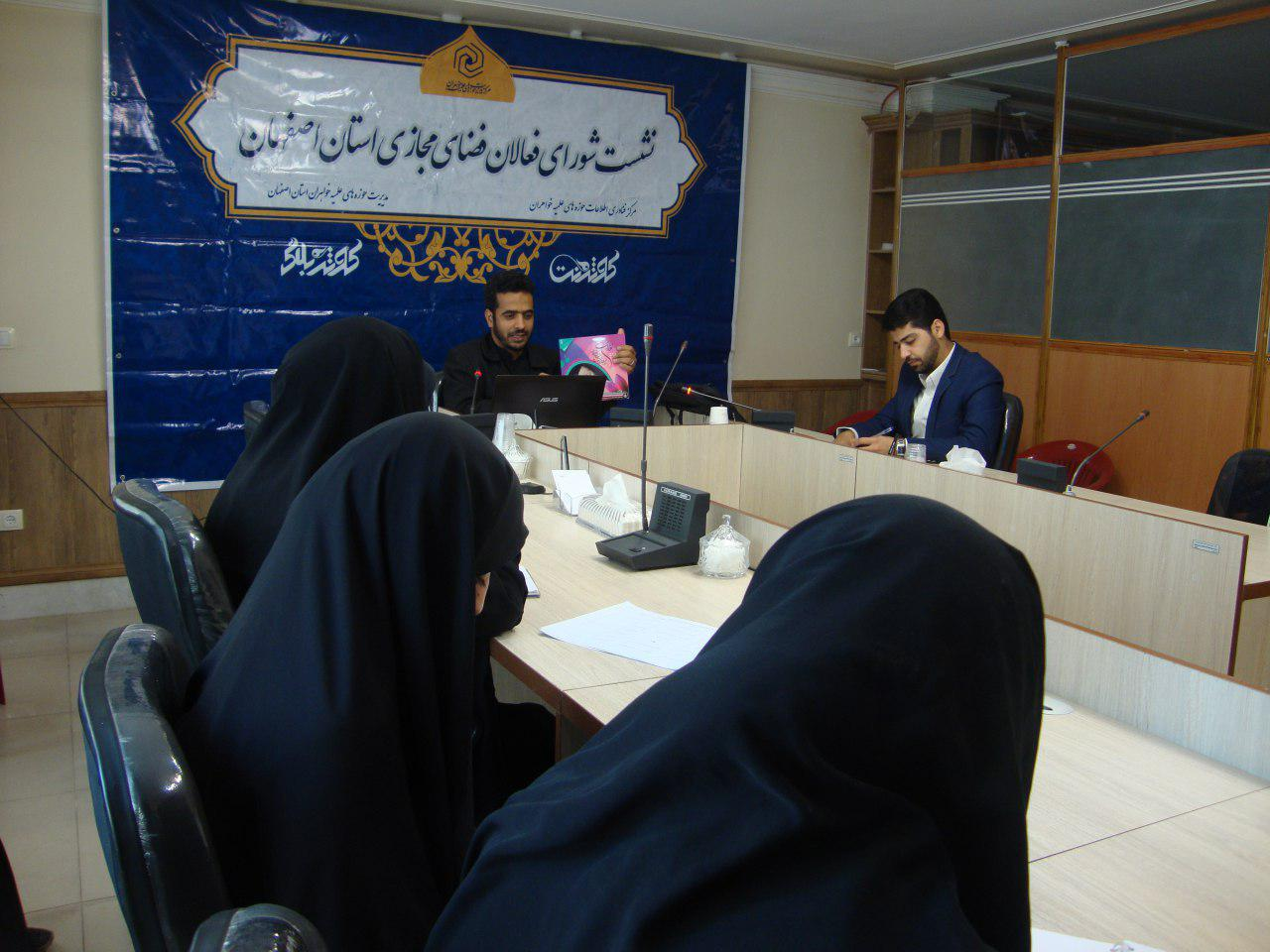 نشست شورای فعالان فضای مجازی اصفهان
