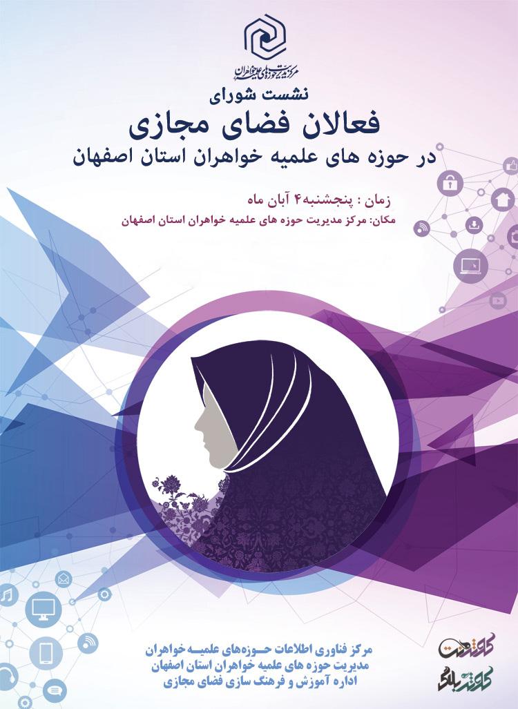 سومین نشست شورای فعالان فضای مجازی حوزه های علمیه خواهران اصفهان