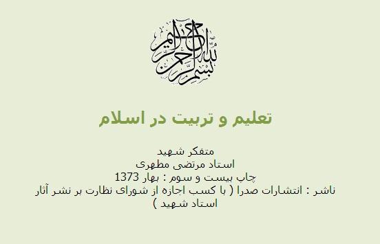 کتاب تعلیم و تربیت در اسلام