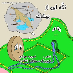محب حسین همنشین پیامبر
